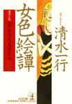 女色絵譚(おんないろえばなし)-電子書籍