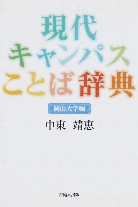現代キャンパスことば辞典-岡山大学編-拡大写真