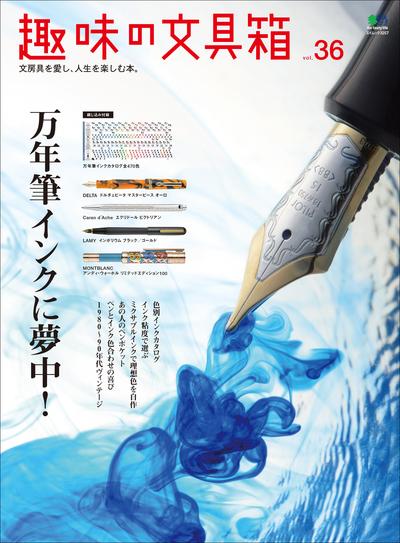 趣味の文具箱 Vol.36-電子書籍