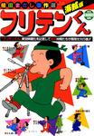 フリテンくん海賊版-電子書籍