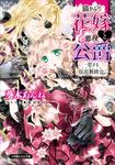 猫かぶり花嫁と悪役公爵~恋する仮面舞踏会~-電子書籍