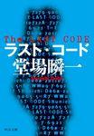 ラスト・コード-電子書籍