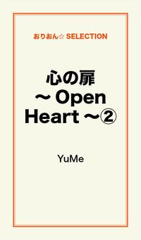 心の扉~Open Heart~(2)