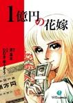 1億円の花嫁-電子書籍
