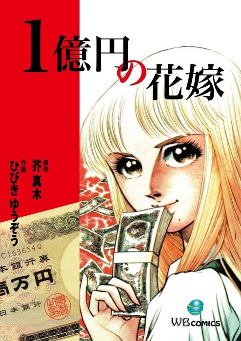 1億円の花嫁-電子書籍-拡大画像
