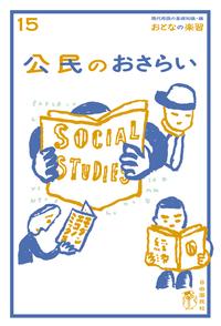 おとなの楽習 (15) 公民のおさらい-電子書籍