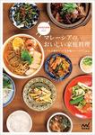 マレーシアのおいしい家庭料理 いつもの食材でつくる本格マレーシアごはん-電子書籍