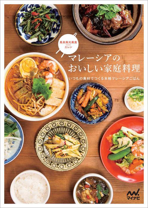 マレーシアのおいしい家庭料理 いつもの食材でつくる本格マレーシアごはん拡大写真