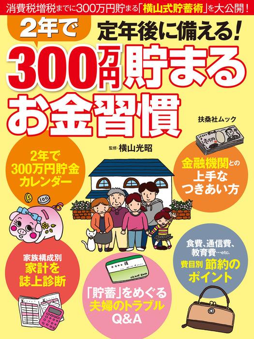 定年後に備える!2年で300万円貯まるお金習慣拡大写真