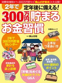 定年後に備える!2年で300万円貯まるお金習慣-電子書籍