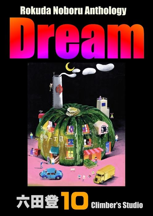 Dream 夢(10) Rokuda Noboru Anthology拡大写真