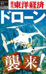 ドローン襲来!―週刊東洋経済eビジネス新書No.123-電子書籍
