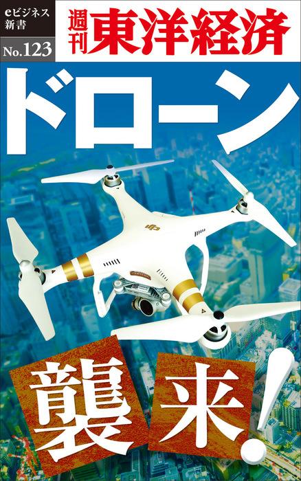 ドローン襲来!―週刊東洋経済eビジネス新書No.123拡大写真