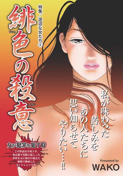 泥沼な女たち~緋色の殺意~-電子書籍