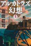 アルカトラズ幻想(上)-電子書籍