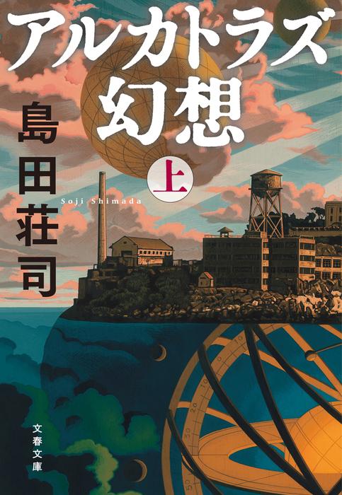 アルカトラズ幻想(上)拡大写真