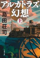 アルカトラズ幻想(文春文庫)