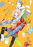 おとなりコンプレックス 2【電子おまけ付】-電子書籍