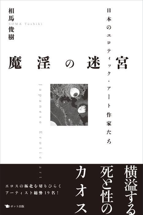 魔淫の迷宮 日本のエロティック・アート作家たち拡大写真