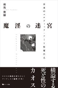 魔淫の迷宮 日本のエロティック・アート作家たち-電子書籍