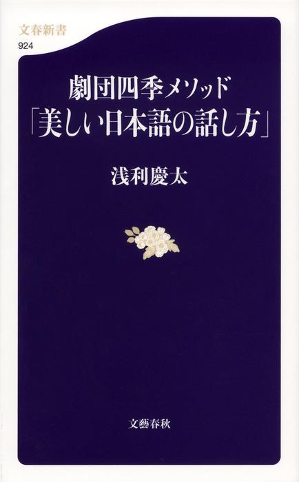 劇団四季メソッド「美しい日本語の話し方」拡大写真