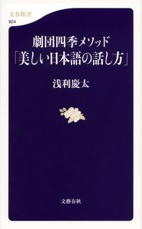 劇団四季メソッド「美しい日本語の話し方」-電子書籍