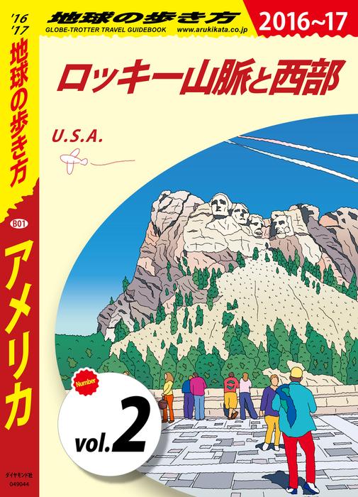 地球の歩き方 B01 アメリカ 2016-2017 【分冊】 2 ロッキー山脈と西部拡大写真