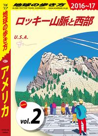 地球の歩き方 B01 アメリカ 2016-2017 【分冊】 2 ロッキー山脈と西部-電子書籍