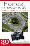 Honda、もうひとつのテクノロジー 02 ~インターナビ×GPS×ラウンドアバウト~ 運転する人をサポートすること-電子書籍
