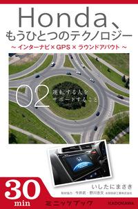 Honda、もうひとつのテクノロジー 02 ~インターナビ×GPS×ラウンドアバウト~ 運転する人をサポートすること