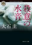 殺意の水音-電子書籍