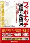 フィボナッチ逆張り売買法-電子書籍