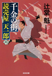 千金の街~読売屋 天一郎(六)~-電子書籍