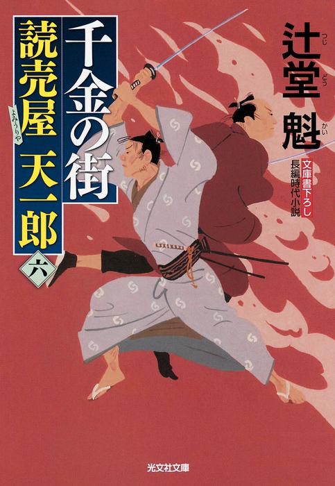 千金の街~読売屋 天一郎(六)~-電子書籍-拡大画像