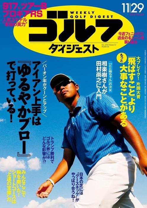 週刊ゴルフダイジェスト 2016/11/29号拡大写真