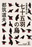 七十五羽の烏-電子書籍