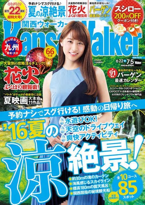 KansaiWalker関西ウォーカー 2016 No.13拡大写真