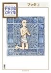 ブッダ 手塚治虫文庫全集(3)-電子書籍