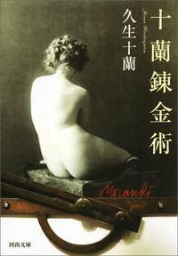 十蘭錬金術-電子書籍