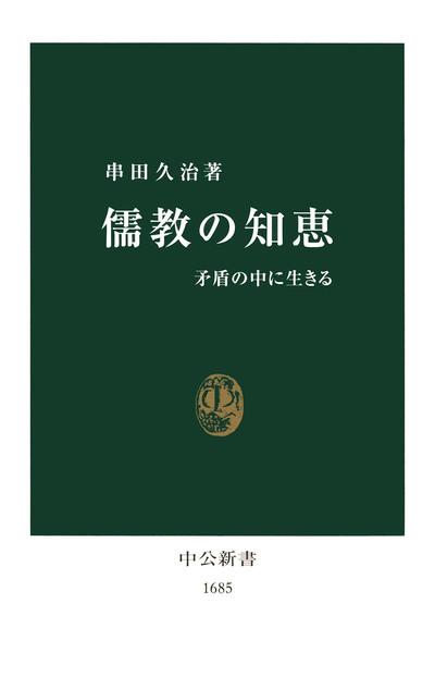 儒教の知恵 矛盾の中に生きる-電子書籍