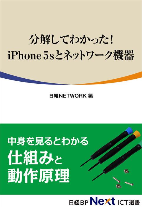 分解してわかった! iPhone 5Sとネットワーク機器(日経BP Next ICT選書)拡大写真