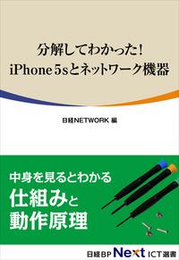 分解してわかった! iPhone 5Sとネットワーク機器(日経BP Next ICT選書)-電子書籍