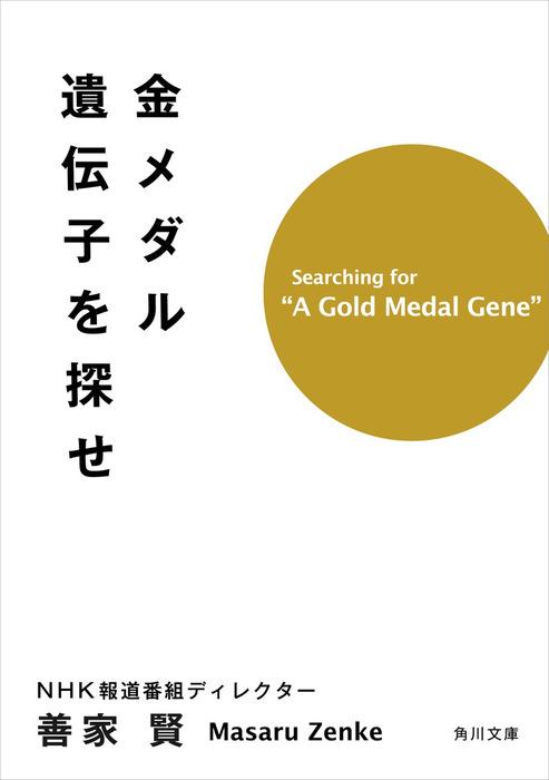 金メダル遺伝子を探せ拡大写真