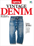 Lightning Archives VINTAGE DENIM-電子書籍