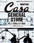Casa BRUTUS (カーサ・ブルータス) 2016年 3月号-電子書籍