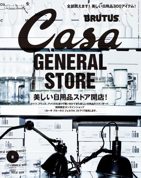 Casa BRUTUS (カーサ・ブルータス) 2016年 3月号 [全部買えます!美しい日用品ストア開店!]-電子書籍-拡大画像