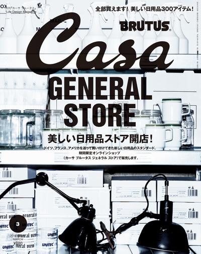Casa BRUTUS (カーサ・ブルータス) 2016年 3月号 [全部買えます!美しい日用品ストア開店!]-電子書籍