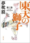 東天の獅子 第三巻 天の巻・嘉納流柔術-電子書籍