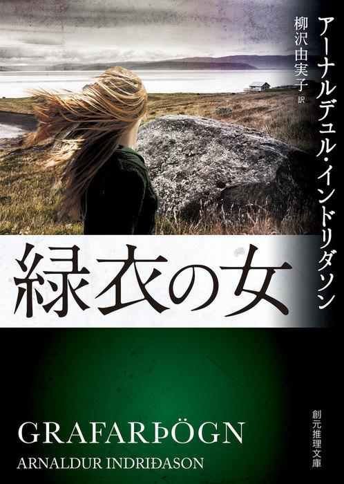 緑衣の女拡大写真