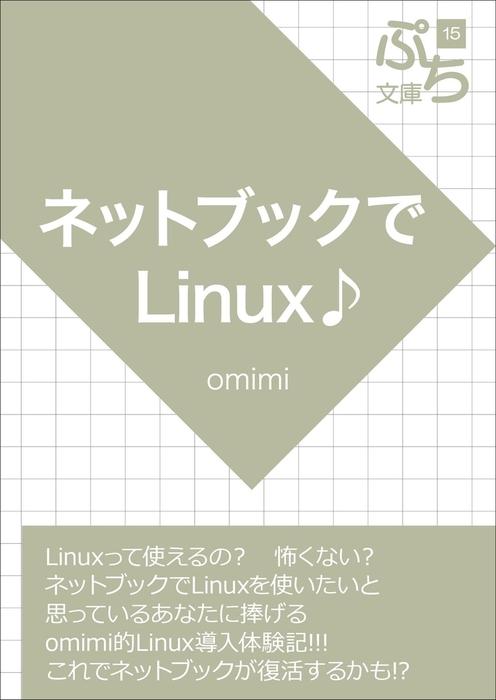 ネットブックでLinux♪拡大写真